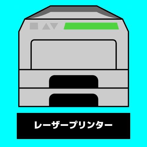 レーザープリンターイメージ図