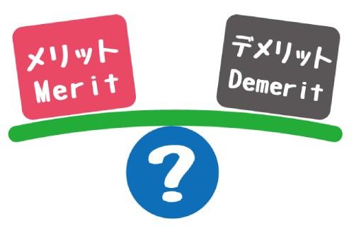 メリット・デメリットを表したイメージ図
