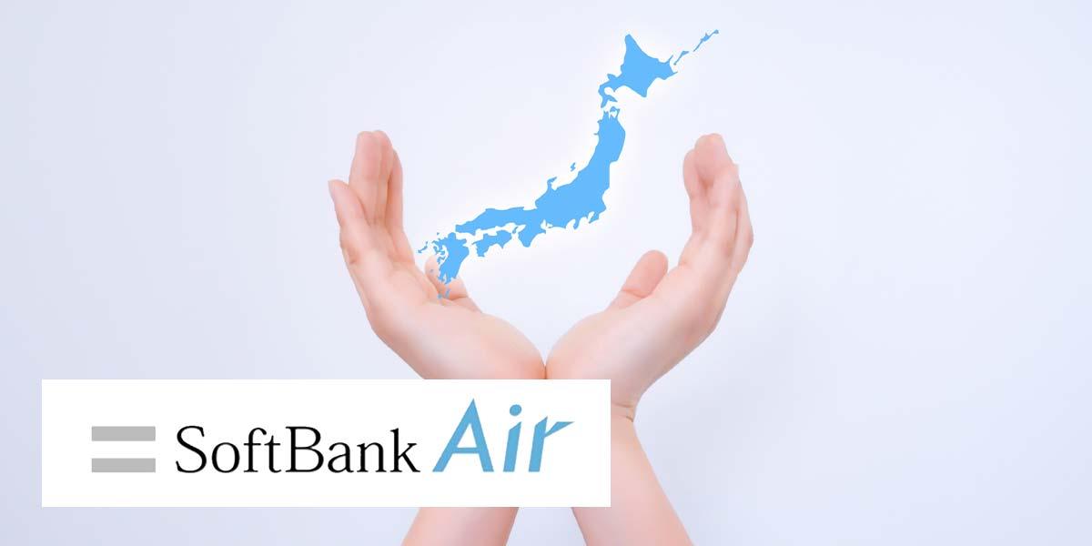 SoftBank Airのエリア確認方法