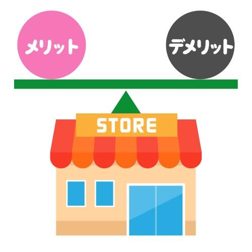 店舗でのメリット・デメリットのイメージ図