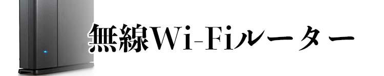 比較ポイント3:Wi-Fiルーターの無料レンタル