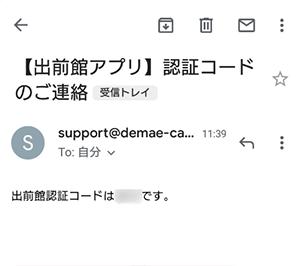 出前館からのメール