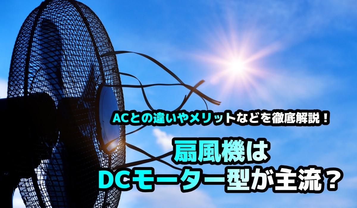 扇風機はDCモーター型が主流?ACとの違いやメリットなどを徹底解説!のTOP画