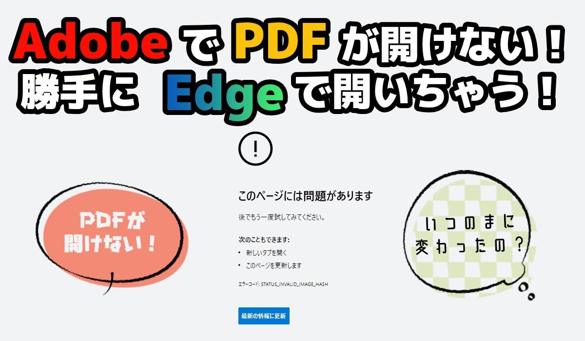 Windows10アップデートしたら勝手にEdgeになって、PDFが開けなくなった時の対処法!のTOP画