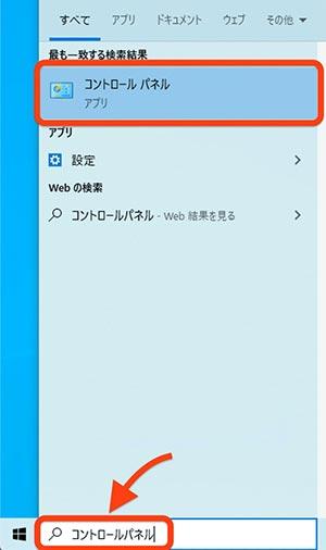検索フォームにコントロールパネルと入力