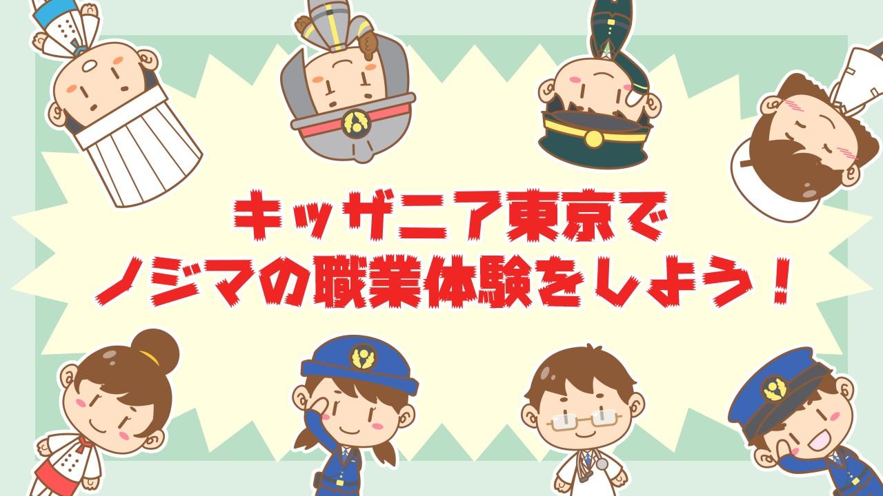 今年の夏はキッザニア東京でノジマの家電コンシェルジュを職業体験しよう!のTOP画