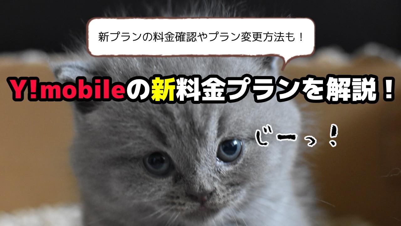 【2020年7月版】Y!mobile(ワイモバイル)の新料金プランを解説!新プランや料金確認、プラン変更方法のTOP画