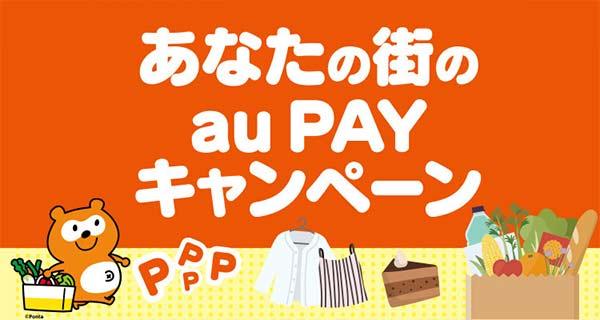 あなたの街のau Payキャンペーン