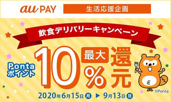 出前館、ピザハットでau PAY決済をご利用になると10%ポイント還元