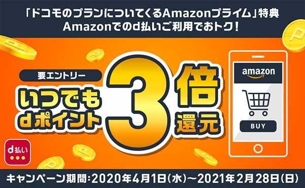 Amazon d払いならいつでもdポイント3倍還元キャンペーン