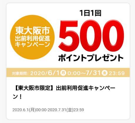 東大阪市キャンペーン