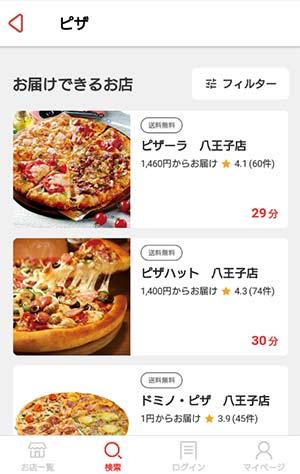 ピザの一覧