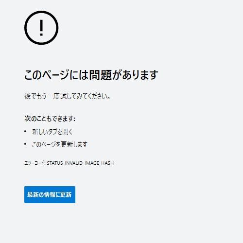 Windowsアップデートしたら勝手にPDFが開けなくなった時の対処法のイメージ図