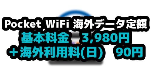 海外ポケットWi-Fi基本料金