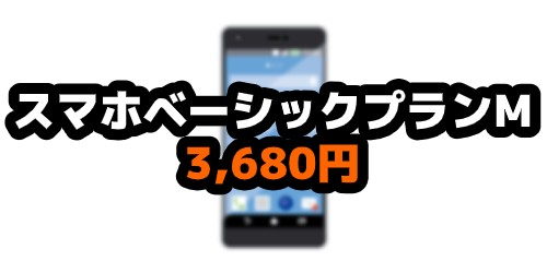 モバイル 新 プラン ワイ