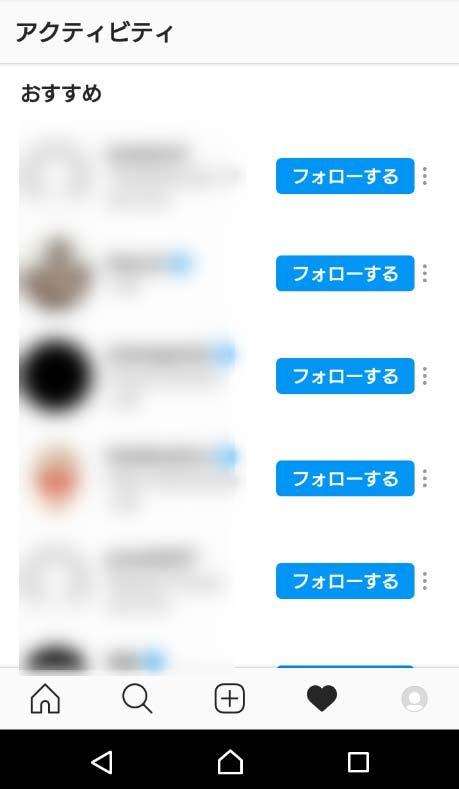 インスタグラムでおすすめユーザーが表示される様子のスクリーンショット画像