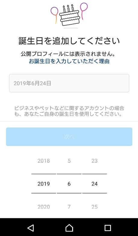 インスタグラムの新規登録で誕生日を入力する画面のスクリーンショット