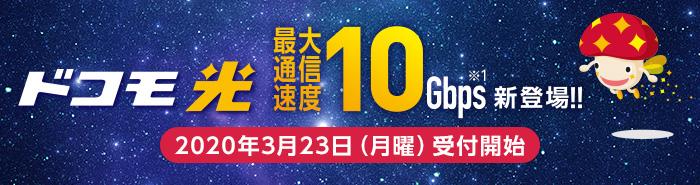 ドコモ光10Gbpsの広告