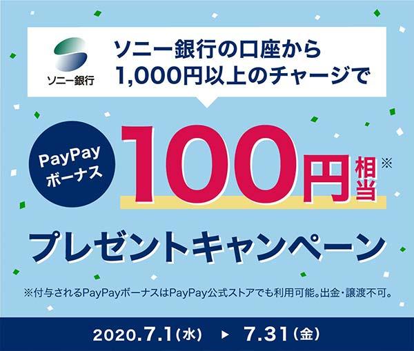 ソニー銀行の口座から1,000円以上のチャージでPayPayボーナス100円相当プレゼントキャンペーン