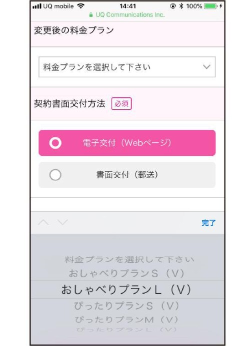 UQモバイル画像07