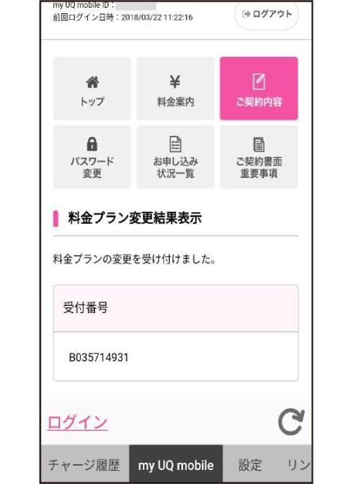 UQモバイル画像11
