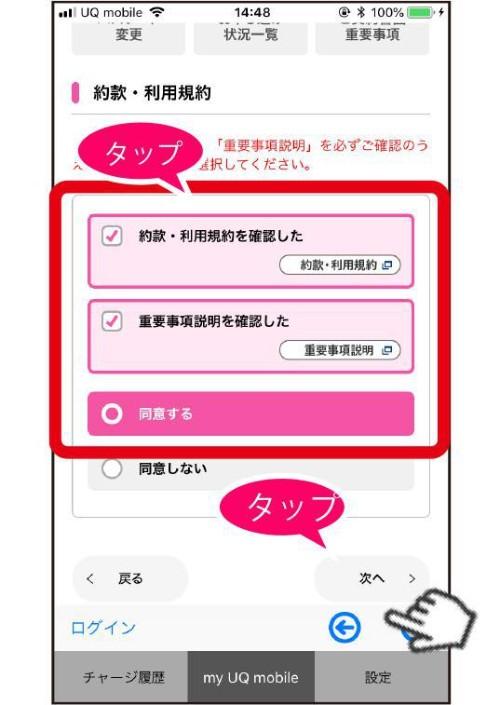 UQモバイル画像09