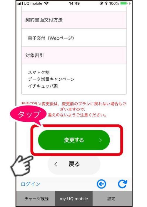 UQモバイル画像10