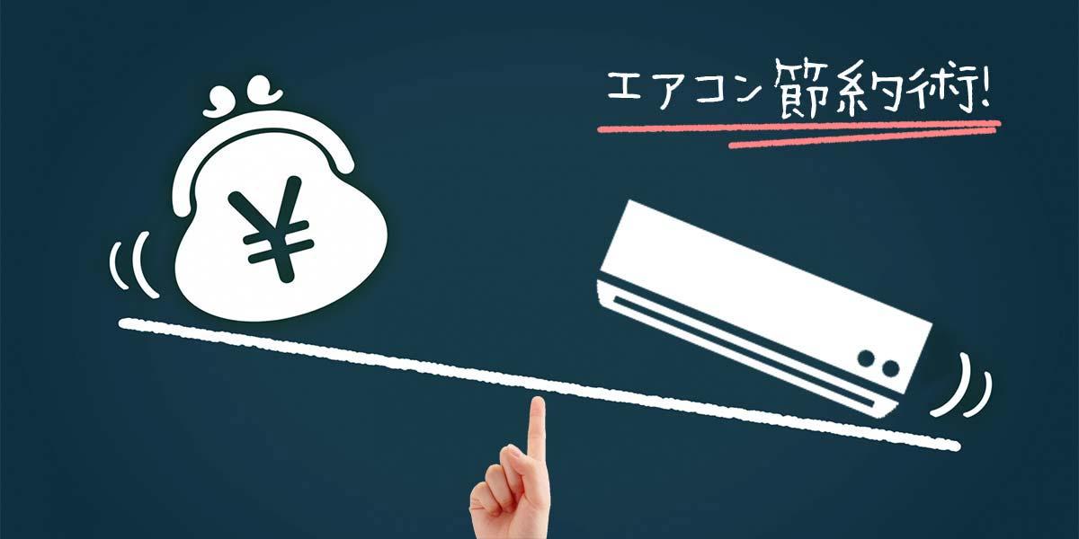 エアコンと電気代のイメージ