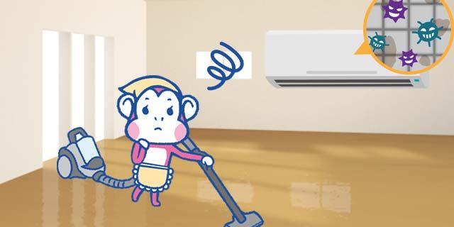 エアコン掃除は面倒くさい