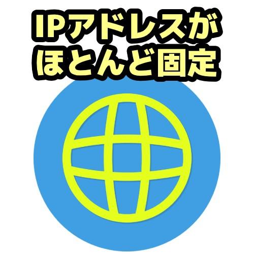 IPアドレス固定