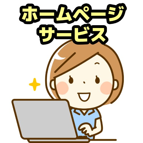 ホームページサービス