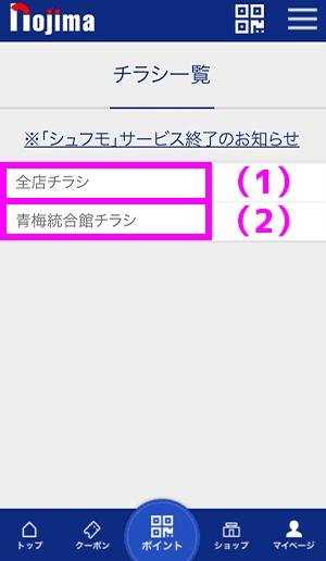 webチラシ選択画面