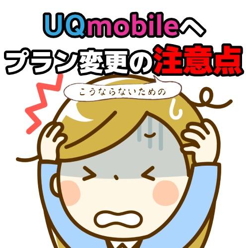 UQmobileのプラン変更の注意点