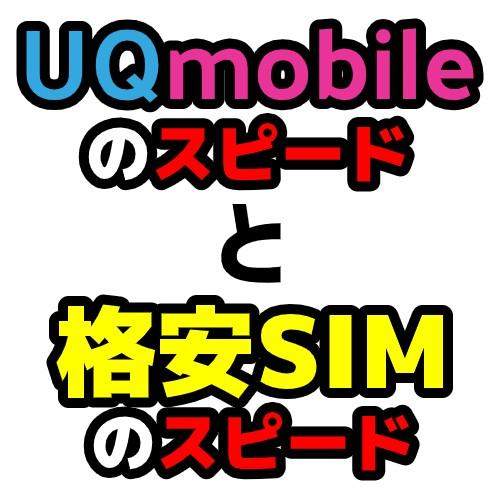 UQmobileと格安SIMのスピード