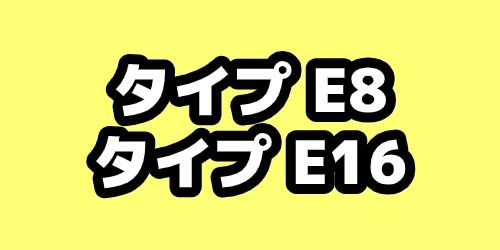 マンションE8/E16