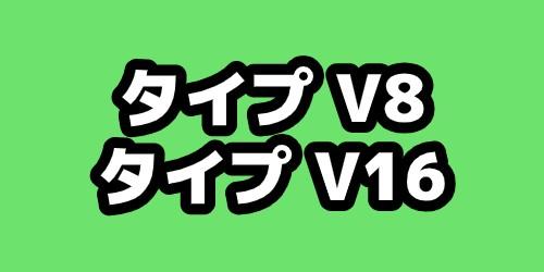 マンションV8/V16