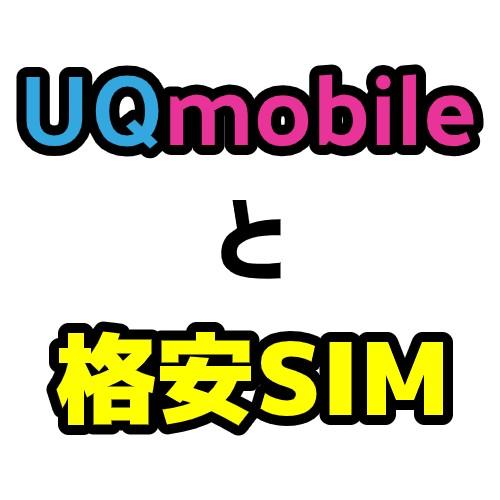 UQmobileと格安SIM