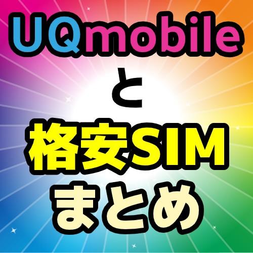 UQmobileと格安SIMまとめ
