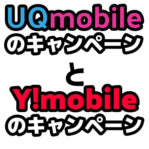 UQmobileとY!mobileのキャンペーン