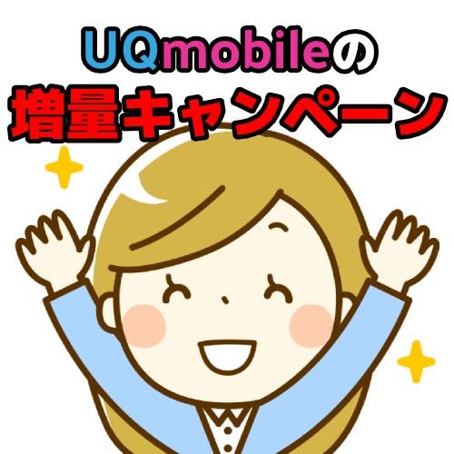 UQmobileの増量キャンペーン