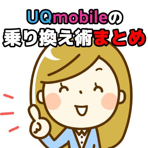 UQmobileの乗り換え術まとめ
