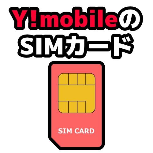 ワイモバイルのSIMカードについて