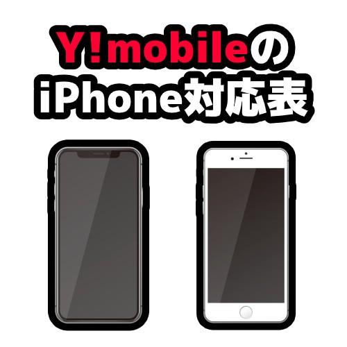 ワイモバイルのiPhone対応表