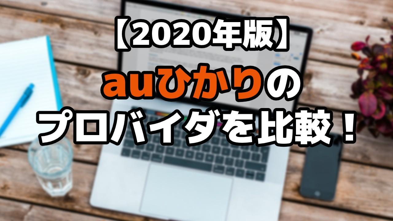 【2020年版】auひかりのプロバイダを比較!おすすめや料金、変更や確認方法も解説のTOP画
