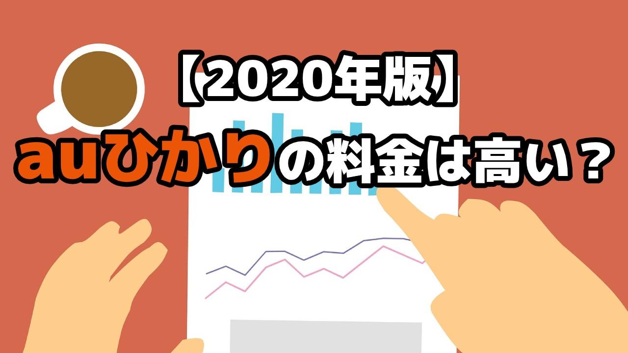 auひかりの料金は高い?【2020年版】料金確認やプラン、内訳、見直しも解説!のTOP画