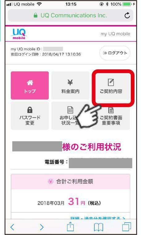 UQモバイル画像02