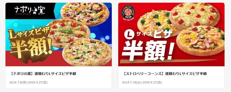 【ナポリの窯】【ストロベリーコーンズ】週替わりLサイズピザ半額