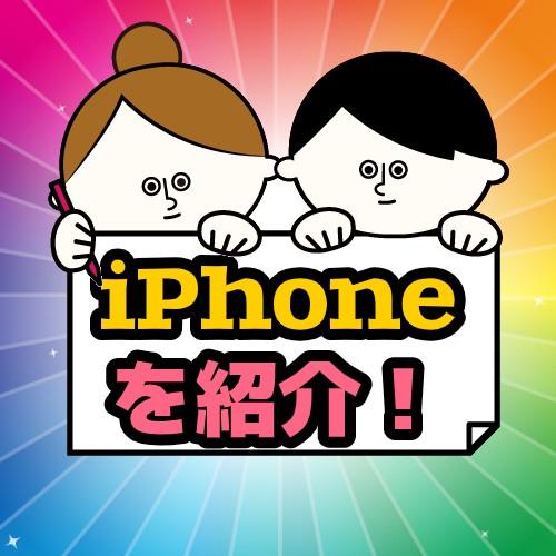 iPhoneの紹介