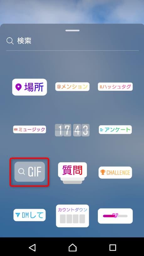 インスタグラムでストーリー投稿前にGIFスタンプを貼る方法の説明画像