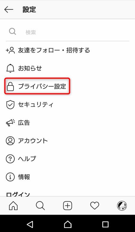 インスタグラムの設定から「プライバシー設定」を選択する手順画像